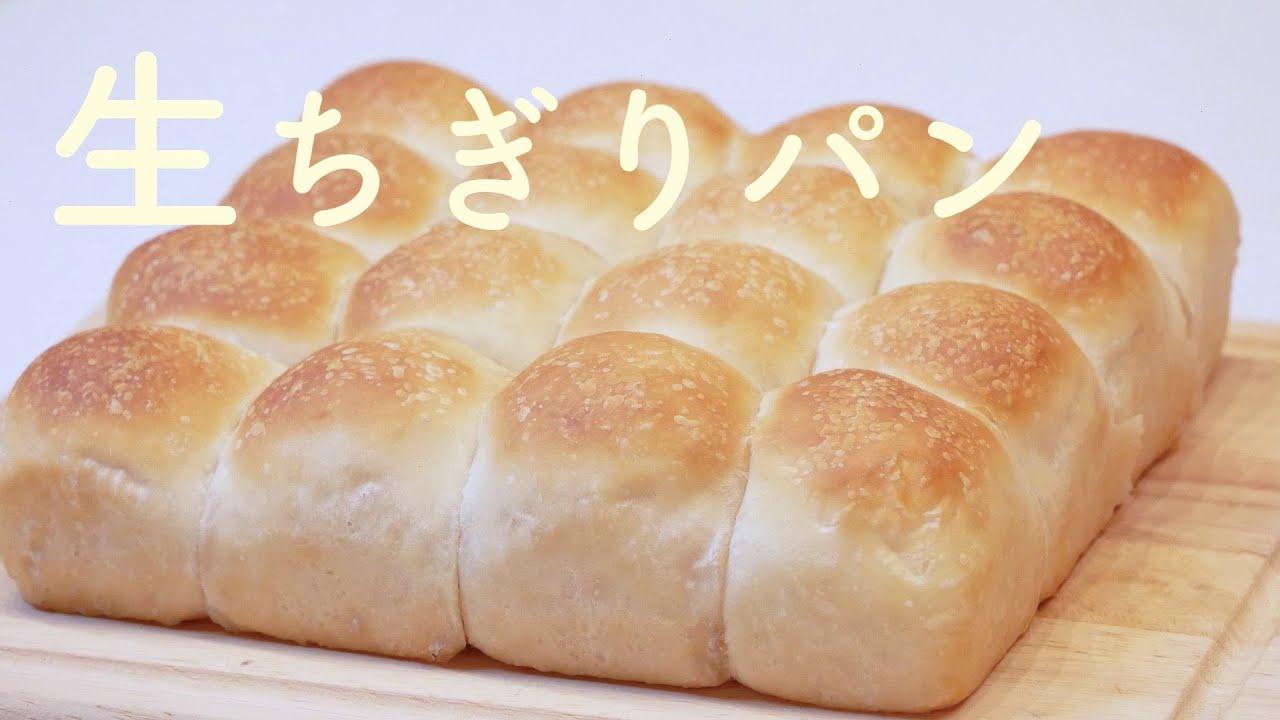 ちぎり パン レシピ 人気