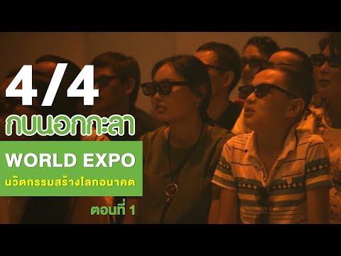 กบนอกกะลา : World Expo นวัตกรรมสร้างโลกอนาคต (1) ช่วงที่ 4/4 (17 ส.ค.60)