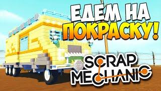Scrap Mechanic | Постройки зрителей! R2D2, машина из Безумного Макса! (Patch 0.1.20)