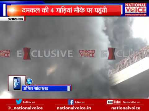 National Voice : Fire broke out in a clothing shop in Allahabad