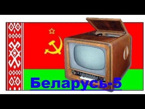 Беларусь - 5