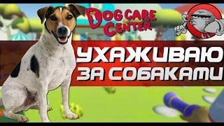 Dog Care Center - УХОД ЗА СОБАКАМИ