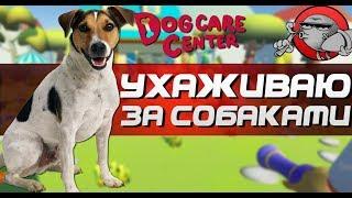 Dog Care Center - УХОД ЗА СОБАКАМИ
