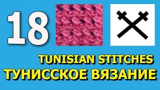 Tunisian crochet Тунисское вязание крючком урок 18(Тунисские крючки и товары для рукоделий из КИТАЯ http://aliexpress.beadsky.com knitting needle factory from China - Wholesale prices – any material,..., 2015-08-17T08:22:30.000Z)