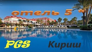 Турция Кемер Пегас Кириш Turkey Kemer PGS Kiris resort обзор отеля 5 звезд ультра всё включено