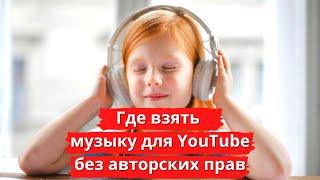 3 СПОСОБА: где взять музыку для видео на YouTube (БЕЗ авторских прав)?