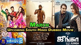 Top 5 New Upcoming South Hindi Dubbed Movie in March | KGF | Junga | The Topic