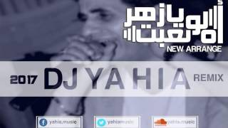 احمد شيبة اه لو لعبت يا زهر ahmed shibah ah law le3bt ya zahr new arrange 2017 dj yahia