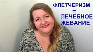 ФЛЕТЧЕРИЗМ /ЛЕЧЕБНОЕ ЖЕВАНИЕ/ ЖЕВАТЬ ЧТОБЫ ХУДЕТЬ