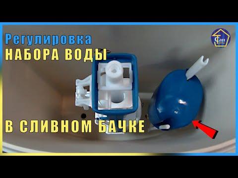 Регулировка набора воды в сливном бачке унитаза