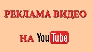 Реклама видео на YouTube
