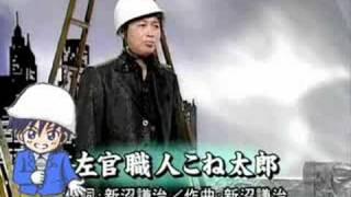 新沼謙治「左官職人 こね太郎」から。 歌っている本人も何か楽しそうです。たぶん。ちょっと高音質版はニコニコ動画にあります。