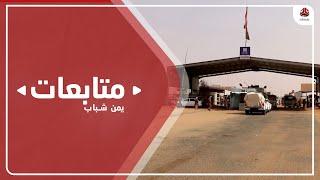 إجراءات سعودية تتسبب في أزمة جديدة لآلاف المسافرين بمنفذ الوديعة