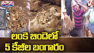 Hidden Treasure Found In Agriculture Field | V6 Teenmaar News