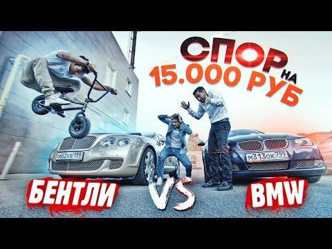 Команда А на BENTLEY Vs Костя Андреев на BMW 335! Замеры от 0 до 100 км/ч
