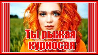 💕 Рыжая, курносая... 💕 (Игорь Ашуров)