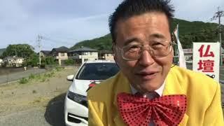 草刈正雄と同世代の仏壇店アホ社長‼   https://wajima-100.info/blog/ ...