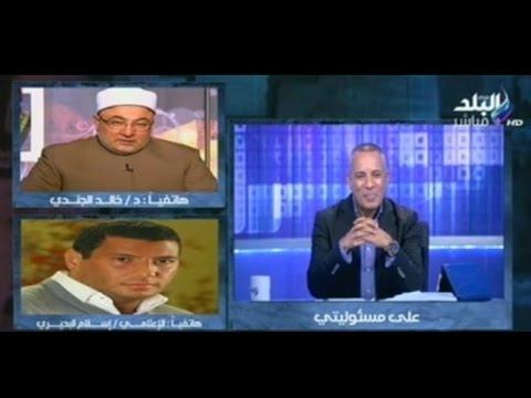 مناظرة حادة بين الدكتور خالد الجندى واسلام البحيرى مع الاعلامى أحمد موسى