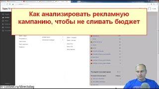 Как анализировать рекламную кампанию Яндекс Директ (на примере Кухни на заказ)(, 2017-06-20T13:49:35.000Z)