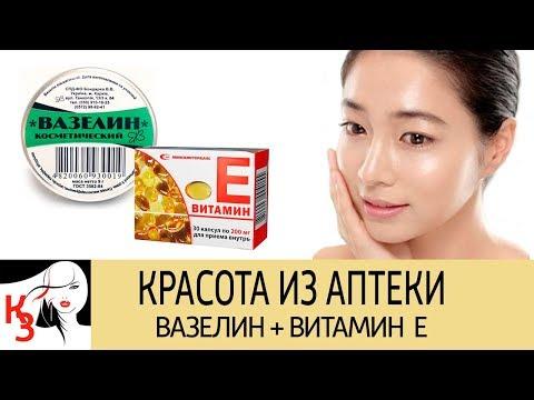 КРАСОТА ИЗ АПТЕКИ: Вазелин и витамин Е для омоложения кожи лица