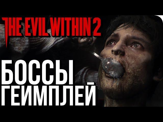 The Evil Within 2 (видео)