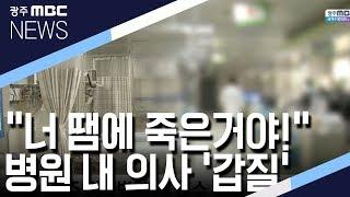 뉴스데스크 병원 내 의사 39 갑질 39 징계 39 공방 39