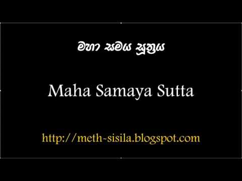 Maha Samaya Sutta | මහා සමය සූත්රය