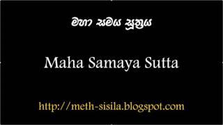 Maha Samaya Sutta   මහා සමය සූත්රය