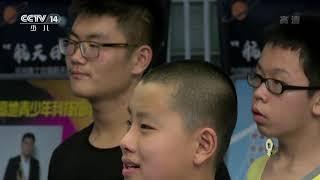 《芝麻开门》 20190909 北斗领航梦想|CCTV少儿