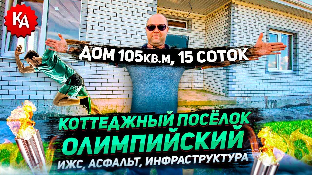 💥💥💥Купить дом 105м2 на 15 сотках ИЖС КП Олимпийский #ГАРАНТЖИЛЬЯ