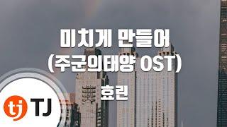 Gambar cover Crazy Of You 미치게만들어(주군의태양OST)_Hyorin 효린_TJ노래방 (Karaoke/lyrics/romanization/KOREAN)