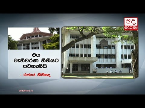 SLFP petition rejected by Supreme Court