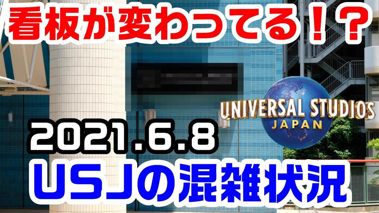 混雑 状況 ユニバーサル スタジオ ジャパン 【ユニバ】待ち時間 毎日更新!USJ