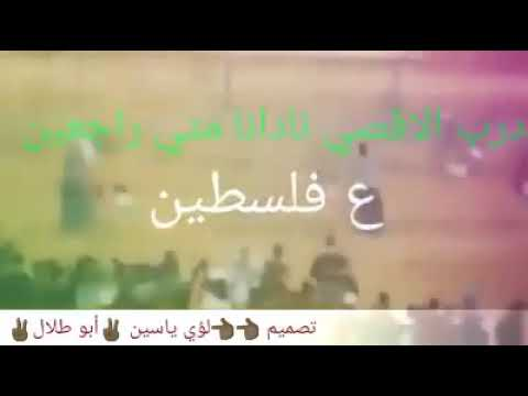 ecd8a25dc متى راجعين .. يلا امشو معانا على فلسطين . - YouTube