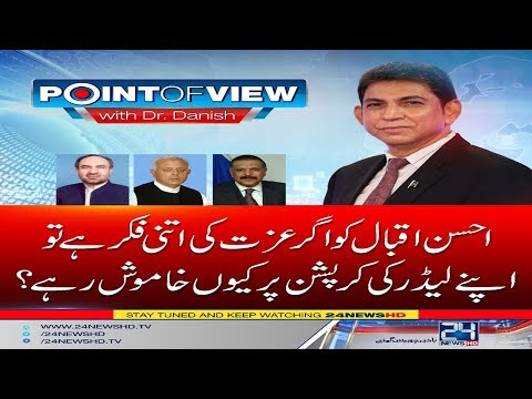 Vote ki izzat do tahreek ki kahani | Point of View  | 25 April 2018 | 24 News HD