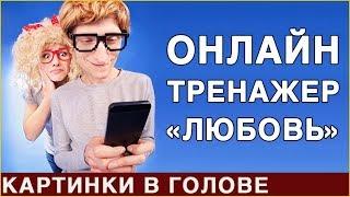 Онлайн Игра Любовь - Шоу Мистера Найна #5 / Стендап