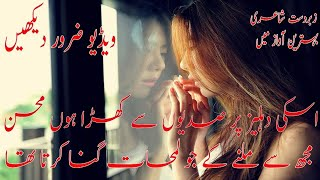 2 line urdu poetry/best urdu poetry collections/Hindi shayri/mms/sms Watch/ jarwar poetry/softpoetry