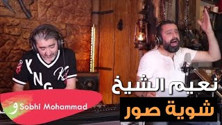 نعيم الشيخ / شوية صور/ مع صبحي محمد