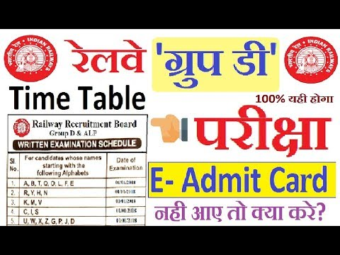 RAILWAY GROUP D EXAM TIME TABLE SCHEDULE // RRB RECRUITMENT 2018 EXAM DATE