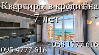 Квартиры в кредит в Одессе