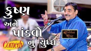 Mayabhai Ahir - કૃષ્ણ અને પાંડવો વચ્ચે યુદ્ધ - New Comedy Series 2018 _ HD Video