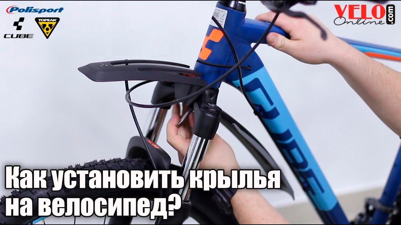 8df5f819400 Как установить крылья на велосипед? Дождевые и грязевые крылья ...