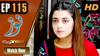 Pakistani Drama | Noor - Episode 115 | Express Entertainment Dramas | Asma, Agha Talal, Adnan Jilani