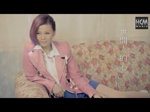 【首播】謝宜君-世間人的心(官方完整版MV) HD