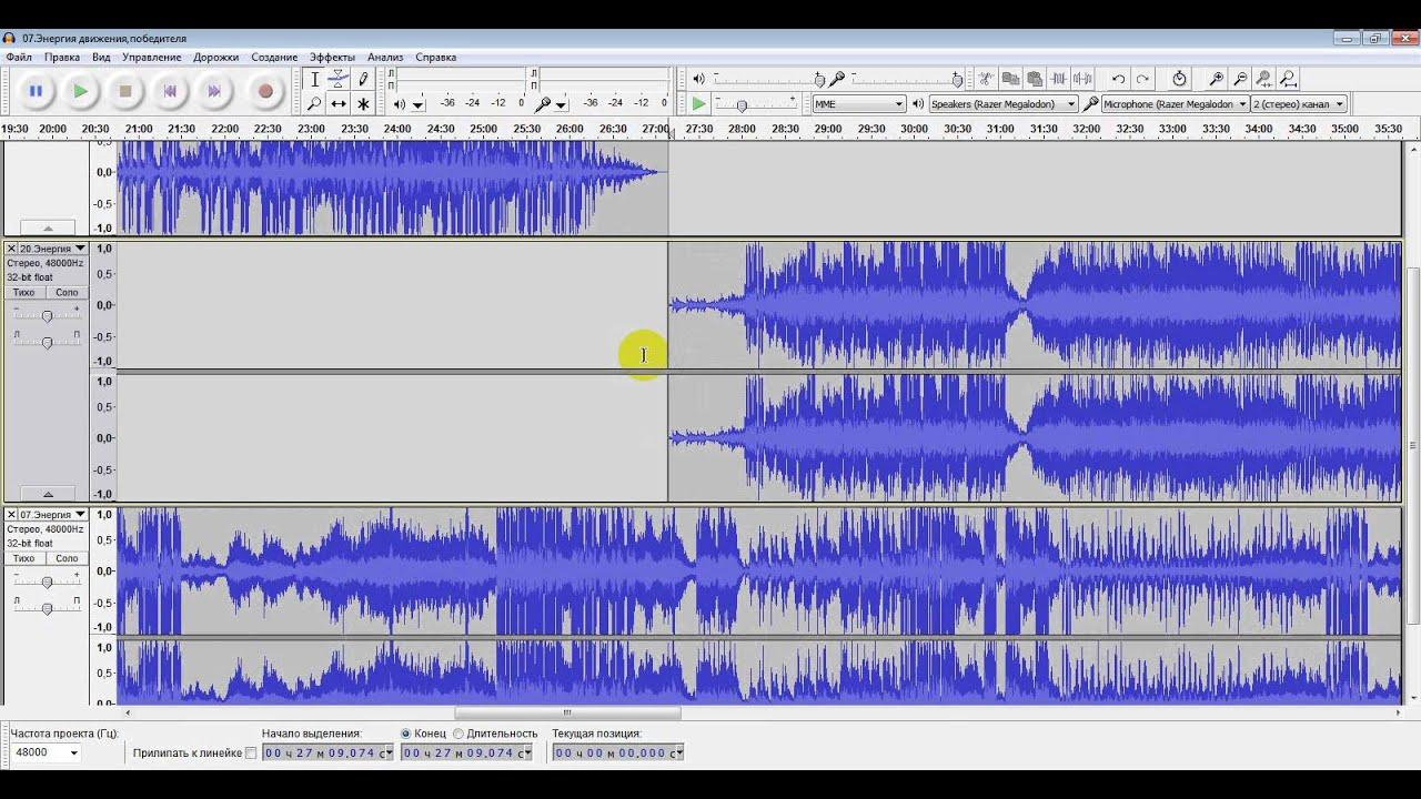 Как сделать трек в audacity 71