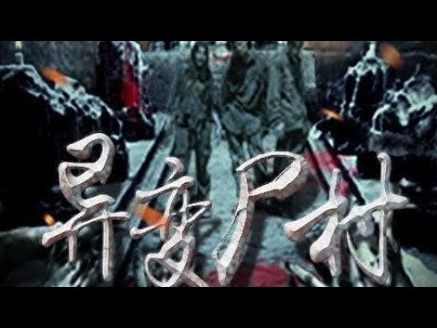 《异变尸村》正片(免费版)