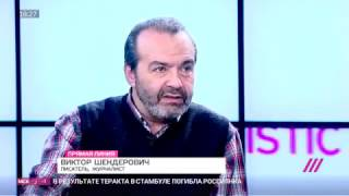 Виктор Шендерович: «Это наша проблема: чтобы помогать людям, нужно дружить с Путиным» (02.01.2017)