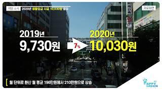 2020년도 생활임금 시간급 10,030원 결정_[20…