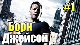 Конспирация Борна \ The Bourne Conspiracy {X360} часть 1 — Джейсон Борн