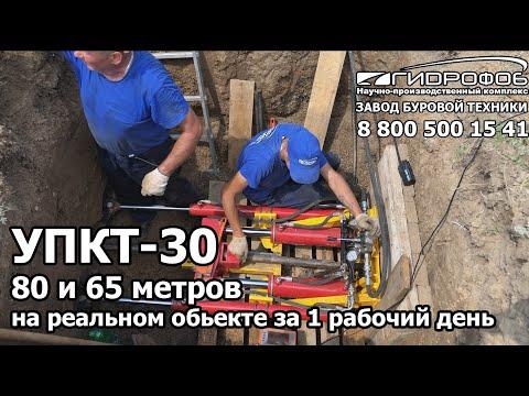 Установка прокола - 80 и 65 метров на реальном объекте УПКТ30 Волгодонск Завод ГНБ